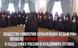 Μάγισσες φέρτε βότανα! Έριξαν κατάρες στους εχθρούς του Πούτιν! [video]
