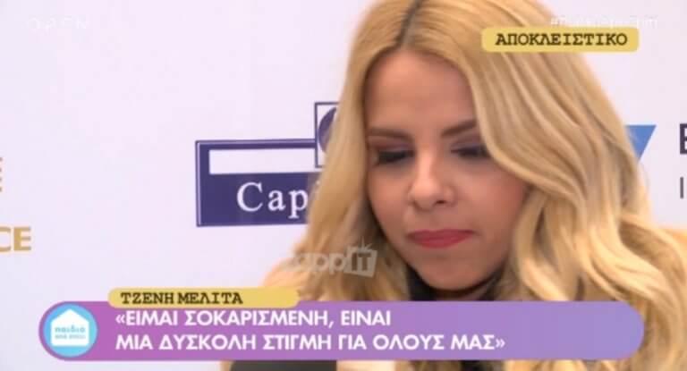 Σοκαρισμένη μπροστά στην κάμερα η Τζένη Μελιτά για το τέλος του «Τι λέει;»! Δεν μπορούσε να μιλήσει…   Newsit.gr