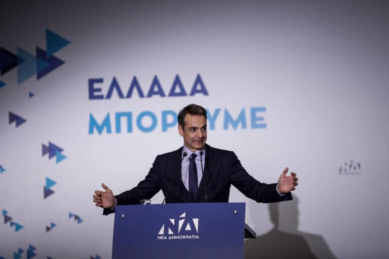 «Φύγετε, για ν' ανασάνει η Ελλάδα»: Το μήνυμα Μητσοτάκη για τις εκλογές | Newsit.gr