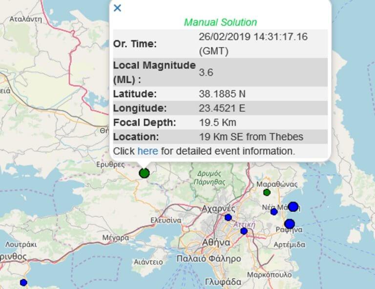 Σεισμός κοντά στη Θήβα