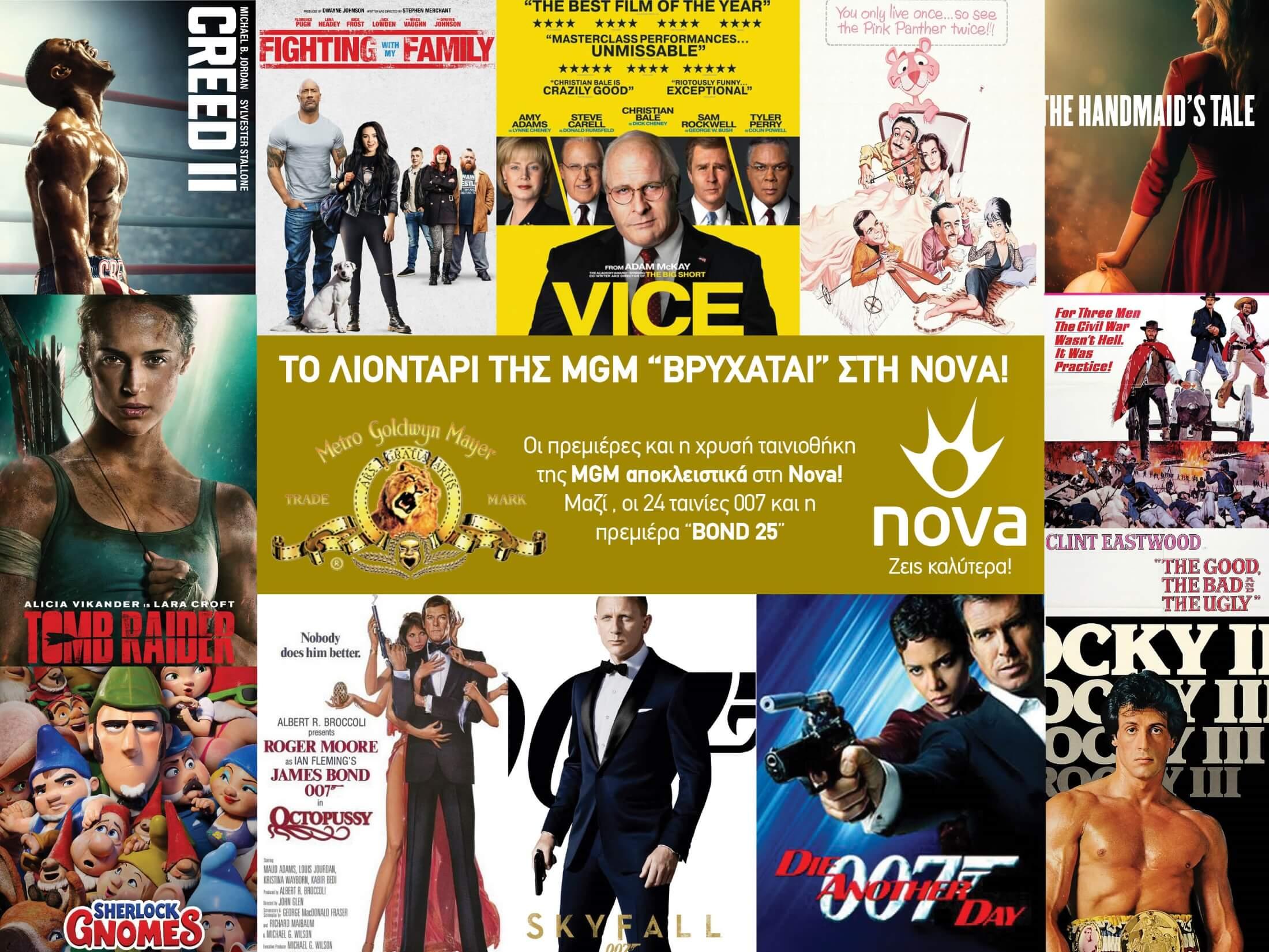 Αποκλειστική συμφωνία της Nova με την Metro Goldwyn Mayer | Newsit.gr