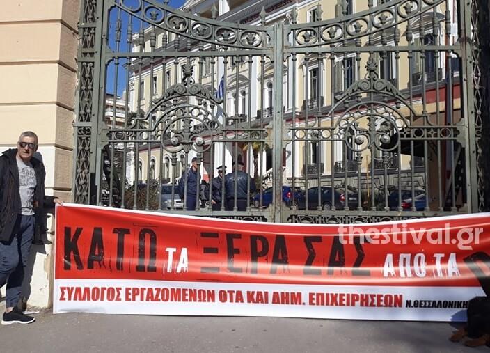 """Θεσσαλονίκη: Εργαζόμενοι στους ΟΤΑ στην είσοδο του ΥΜΑΘ – """"Εις μνήμην των ανθρώπων που έχουμε χάσει""""!"""