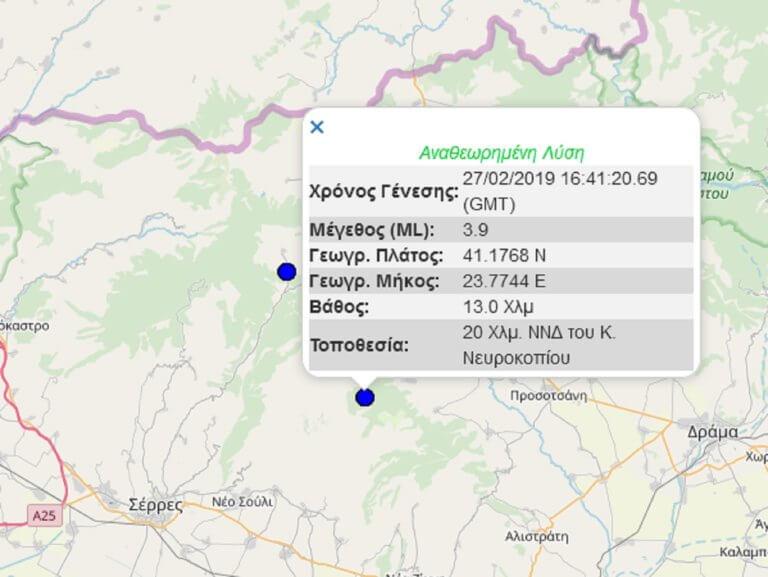 Σεισμός στο Νευροκόπι! Έγινε αισθητός μέχρι Θεσσαλονίκη!