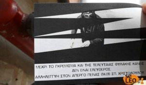 Εισβολή αντιεξουσιαστών σε σχολή του ΑΠΘ