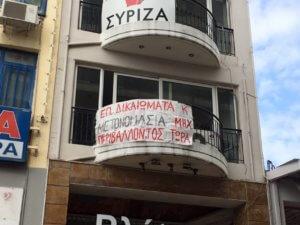 Αγρίνιο: Κατάληψη από φοιτητές στα γραφεία του ΣΥΡΙΖΑ