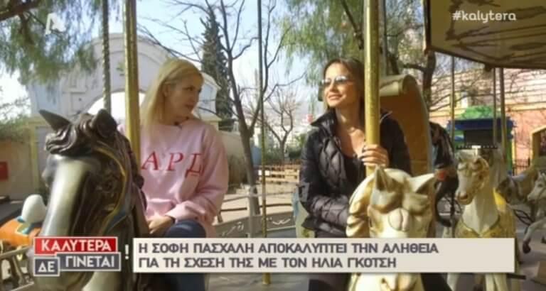 Η Σόφη Πασχάλη αποκαλύπτει την αλήθεια για τη σχέση της με τον Ηλία Γκότση | Newsit.gr