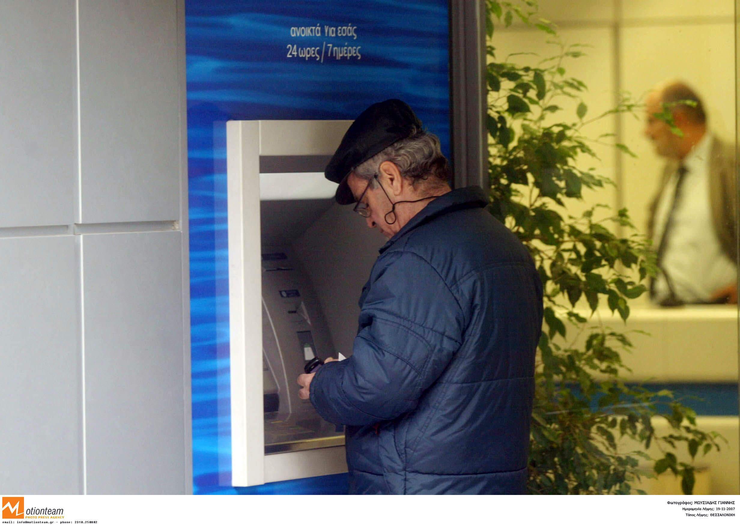 Αίτηση - συνταξιούχοι