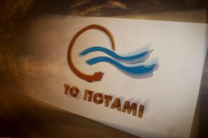 Ξανά Κοινοβουλευτική Ομάδα το Ποτάμι – Ναι από τη Βουλή