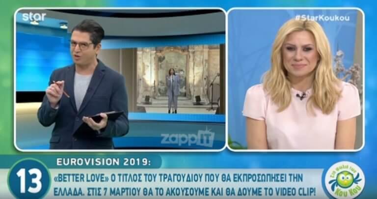 Eurovision 2019: «Better Love» το τραγούδι της Ελλάδας με την Κατερίνα Ντούσκα