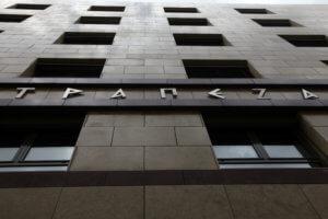 Μειώθηκαν κατά 1,5 δισ. ευρώ οι καταθέσεις τον Ιανουάριο