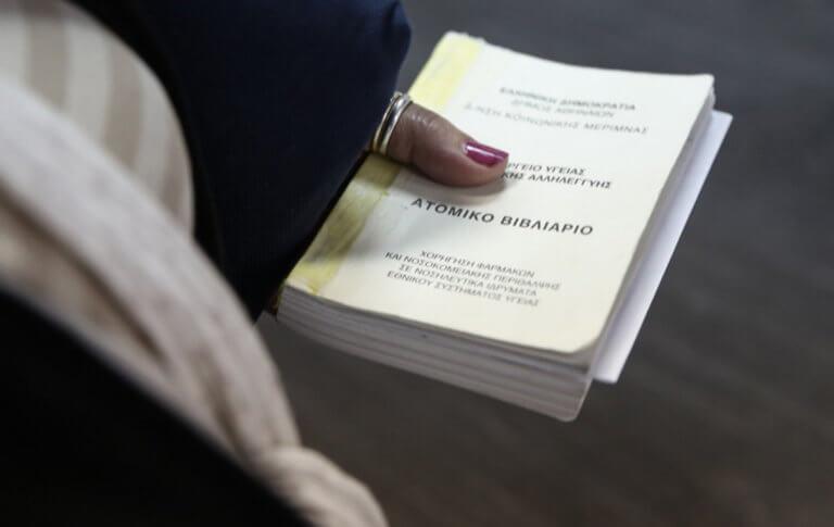 Τέλος στα βιβλιάρια υγείας! Τι θα τα αντικαταστήσει | Newsit.gr