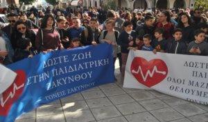 Ζάκυνθος: Συλλαλητήριο από γονείς για την κλειστή παιδιατρική κλινική