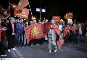 Νέο δημοσίευμα: «Μακεδονική μειονότητα – Μη αναγνωρισμένη στην Ελλάδα»
