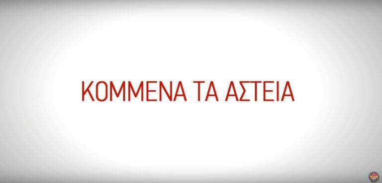 ΠΑΜΕ: Αυτό είναι το νέο χιουμοριστικό βίντεο για τη ΓΣΕΕ!