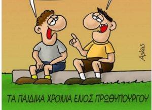 """Αρκάς: """"Εξαφάνισε"""" σκίτσο που έλεγε """"ηλίθιο"""" τον Τσίπρα! [pics]"""