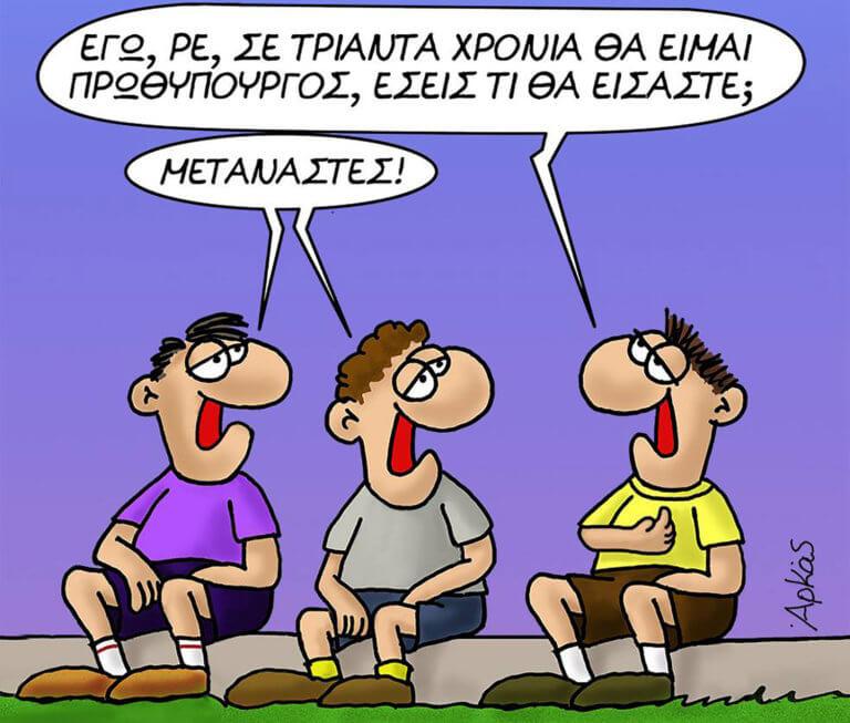 Ο Αρκάς «πυροβολεί» ξανά με τα «παιδικά χρόνια ενός πρωθυπουργού»   Newsit.gr