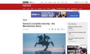 «Ναι μεν αλλά» από το BBC για τα περί «σλαβομακεδονικής μειονότητας» στην Ελλάδα