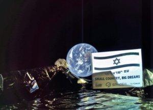 """Διαστημόπλοιο του Ισραήλ έστειλε την πρώτη """"σέλφι"""" με φόντο τη Γη"""