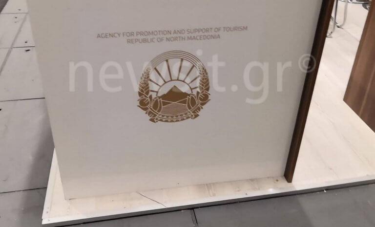 «Μακεδονία» σκέτο και «βόρεια Κύπρος» στο Βερολίνο! «Συγγνώμη λάθος» η απάντηση! video, pics | Newsit.gr