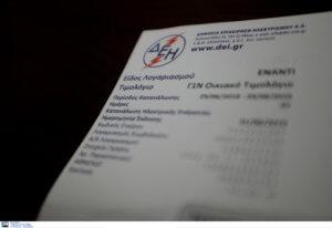 Συνήγορος του Καταναλωτή: «Ράπισμα» στη ΔΕΗ για το… χαράτσι του 1€ τους χάρτινους λογαριασμούς