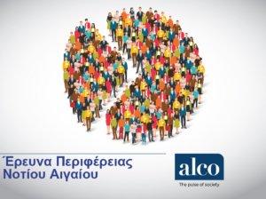 Δημοσκόπηση της Alco για το Newsit.gr στο Νότιο Αιγαίο: Ποιός προηγείται