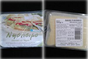 ΕΦΕΤ: Ανακαλείται νηστίσιμο τυρί με ίχνη… γάλακτος