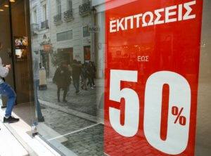 Ωράριο καταστημάτων – Κυριακή των Βαϊων: Τι ώρα κλείνουν σήμερα τα μαγαζιά