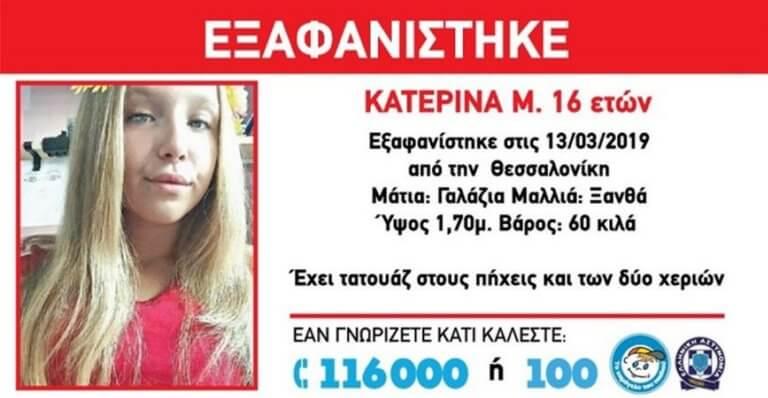 Θεσσαλονίκη: Συναγερμός για την 16χρονη Κατερίνα με τα ξανθά μαλλιά!