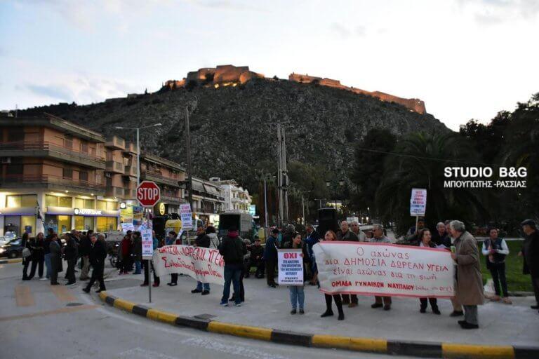Ναύπλιο: Διαμαρτυρία για το κλείσιμο του τμήματος Επειγόντων Περιστατικών στο νοσοκομείο