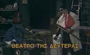 Η ΕΡΤ τιμά την Παγκόσμια Ημέρα Θεάτρου