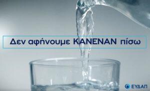 Παγκόσμια Μέρα Νερού 2019: Νερό για όλους, χωρίς διακρίσεις