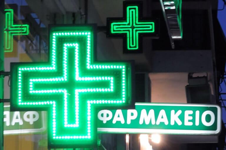 Θεσσαλονίκη: Αλλάζει το ωράριο των φαρμακείων – «Θέλουμε να συμβάλλουμε στον περιορισμό των μετακινήσεων»