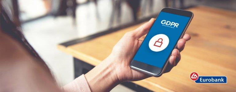 ΤΡΑΠΕΖΑ EUROBANK ERGASIAS Α.Ε. – Ενημέρωση για τη διαβίβαση και την επεξεργασία δεδομένων προσωπικού χαρακτήρα