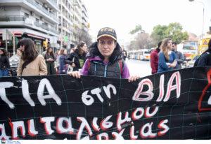 Θεσσαλονίκη: Πορεία για την Παγκόσμια Ημέρα για τα Δικαιώματα της Γυναίκας