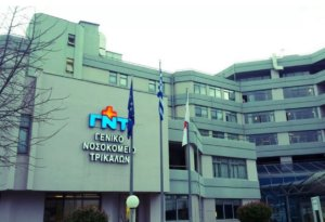 Τρίκαλα: Καταγγελία για επίθεση του διοικητή του νοσοκομείου σε γιατρό