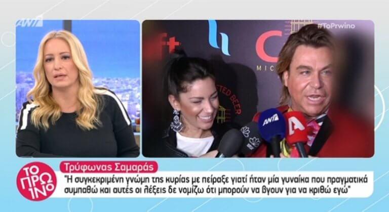 Η Αφροδίτη Γραμμέλη απαντά στον Τρύφωνα Σαμαρά: «Είναι εξυπνάδα, αστείο; Εμένα δεν με αγγίζουν αυτά»! | Newsit.gr