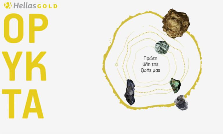 """""""Ορυκτά, πρώτη ύλη της ζωής μας"""": Η Ελληνικός Χρυσός αναδεικνύει τη σημασία του ορυκτού πλούτου στη ζωή μας"""