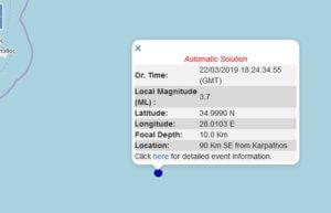 Σεισμός κοντά στην Κάρπαθο