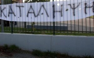 Καρδίτσα: Αστυνομικοί πήγαν στο τμήμα μαθητές της κατάληψης!