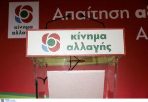 ΚΙΝΑΛ: Κάλεσμα για διεύρυνση υπογράφουν 70 μέλη της Κεντρικής Επιτροπής