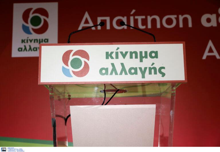 ΚΙΝΑΛ: Ο Μητσοτάκης είναι δέσμιος των πιο ακραίων συντηρητικών πολιτικών