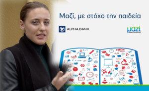 Alpha Bank και Άννα Κορακάκη… «Μαζί»