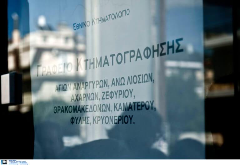 Στο Κτηματολόγιο η Ελλάδα αναστενάζει – Οι προθεσμίες και οι κίνδυνοι να χαθούν περιουσίες | Newsit.gr