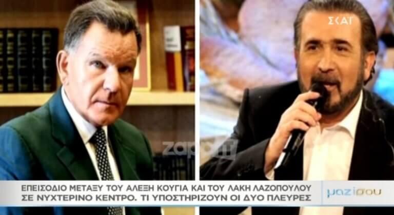 Λάκης Λαζόπουλος – Αλέξης Κούγιας: Έτσι ξεκίνησαν όλα…