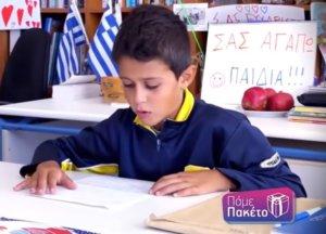 Αρκιοί: Ο μικρός Χρήστος δεν θα παρελάσει μόνος την 25η Μαρτίου – Το «δώρο» στον μοναδικό μαθητή – video