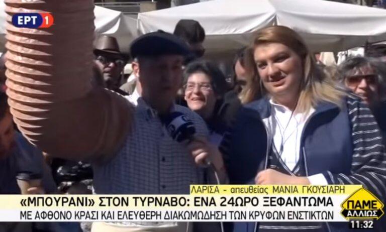 Μπουρανί: «Καλά γ@μήσ@» ξανά στην ΕΡΤ στην πιο… άτακτη γιορτή της χώρας! vidseo, pics | Newsit.gr