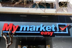 Απολύθηκε από το My Market η διευθύντρια που ζητούσε… αναγκαστικά χαμόγελα