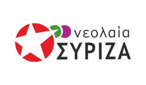 """""""Πυρά"""" της Νεολαίας ΣΥΡΙΖΑ κατά… του ΣΥΡΙΖΑ για τον Ποινικό Κώδικα"""