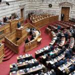 Βουλή - Δικογραφία