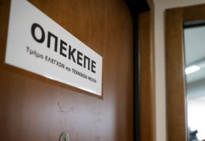 ΟΠΕΚΕΠΕ: Οδηγίες για την αναγραφή των ακινήτων στην αίτηση ενίσχυσης